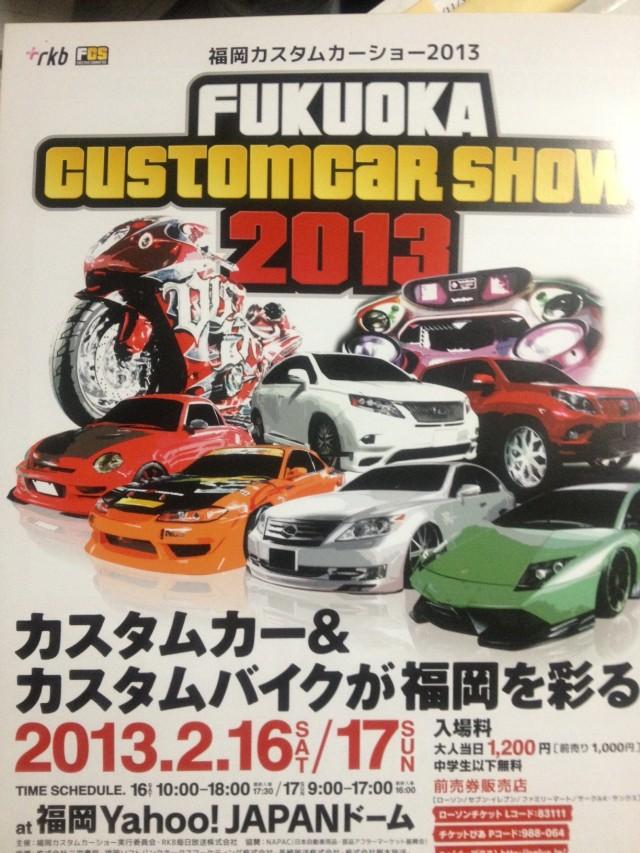 Fukuoka Custom Car Show 2013 Flyer