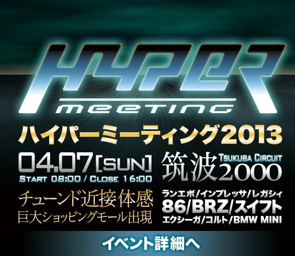 Hyper Meeting - Tsukuba Circuit 2013