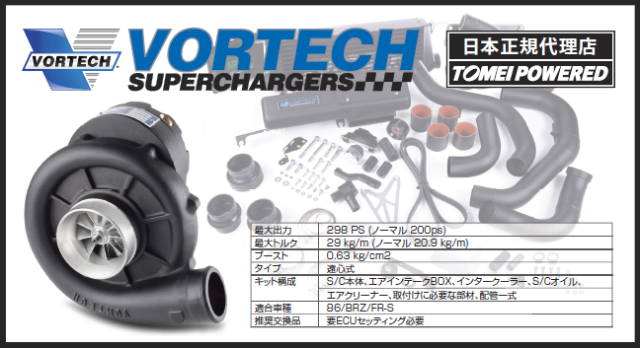Tomei Powered FR-S Ad